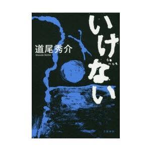 いけない 道尾秀介/著|dorama2