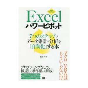新品本/Excelパワーピボット 7つのステップでデータ集計・分析を「自動化」する本 鷹尾祥/著