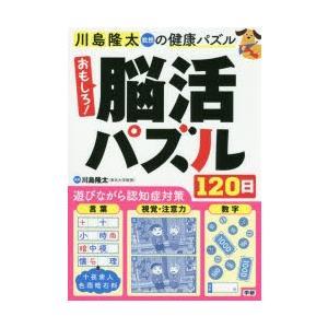 川島隆太教授の健康パズルおもしろ!脳活パズル120日 川島隆太/監修