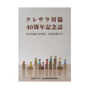 新品本/クレサラ対協40周年記念誌 失われ続ける 全国クレサラ・生活再|dorama2