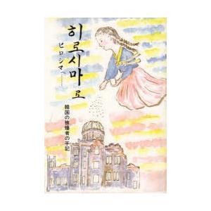 新品本/ヒロシマへ…… 改訂版|dorama2