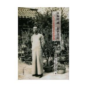 新品本/目加田誠「北平日記」 一九三〇年代北京の 九州大学中国文学会|dorama2