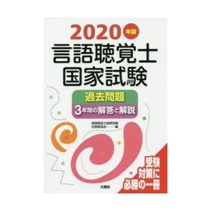 言語聴覚士国家試験過去問題3年間の解答と解説 2020年版 言語聴覚士国家試験対策委員会/編