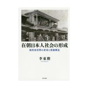 新品本/在朝日本人社会の形成 植民地空間の変容と意識構造 李東勲/著|dorama2