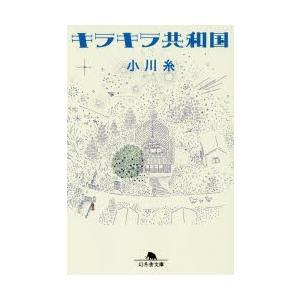 キラキラ共和国 小川糸/〔著〕