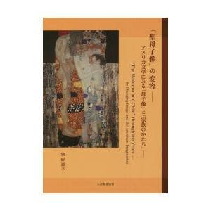 新品本/「聖母子像」の変容 アメリカ文学にみる「母子像」と「家族のかたち」 別府惠子/著|dorama2