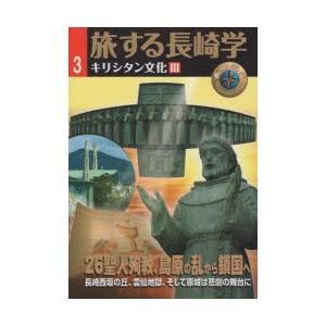 新品本/旅する長崎学   3 キリシタン文化|dorama2