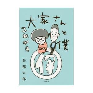 新品本/大家さんと僕これから 矢部太郎/著