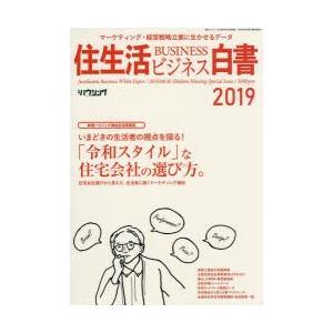 新品本/'19 住生活ビジネス白書|dorama2