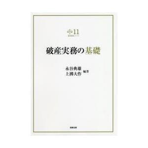新品本/破産実務の基礎 永谷典雄/編著 上拂大作/編著