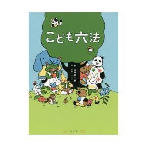 こども六法 山崎聡一郎/著 伊藤ハムスター/絵