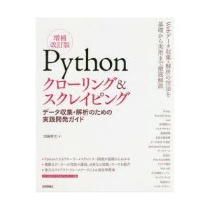 Pythonクローリング&スクレイピング データ収集・解析のための実践開発ガイド 加藤耕太/著