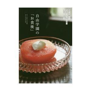 自由学園の「お食後」 98年を超えて生徒たちが受け継ぐ伝統のお菓子 JIYU5074LABO./著
