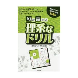IQが高まる理系なドリル 理系脳ドリル研究会/編
