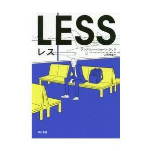 レス アンドリュー・ショーン・グリア/著 上岡伸雄/訳