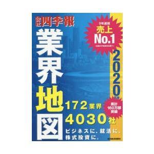 会社四季報業界地図 2020年版 東洋経済新報社/編