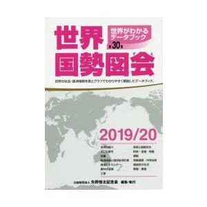 世界国勢図会 世界がわかるデータブック 2019/20 矢野恒太記念会/編集