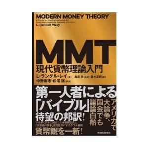 MMT現代貨幣理論入門 L・ランダル・レイ/著 島倉原/監訳 鈴木正徳/訳
