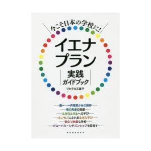 今こそ日本の学校に!イエナプラン実践ガイドブック リヒテルズ直子/著|dorama2