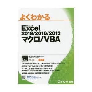 よくわかるMicrosoft Excel 2019/2016/2013マクロ/VBA 富士通エフ・オ...