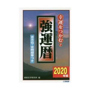 強運暦 幸運をつかむ! 2020年版 吉方位・吉時間帯つき 西田気学研究所/編