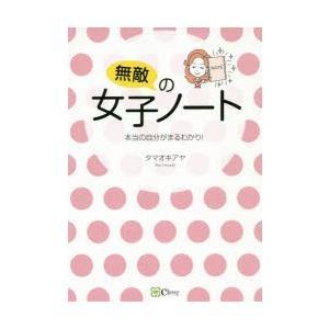 無敵の女子ノート 本当の自分がまるわかり! タマオキアヤ/著|dorama2