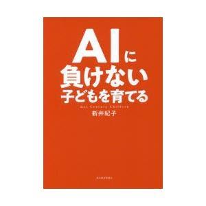 AIに負けない子どもを育てる 21st Century Children 新井紀子/著