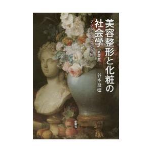 美容整形と化粧の社会学 プラスティックな身体 新装版 谷本奈穂/著|dorama2