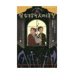 ルイスと不思議の時計 5 魔女狩り人の復讐 ジョン・ベレアーズ/作 三辺律子/訳