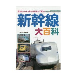 新幹線大百科 超高速で日本を結ぶ新幹線が大集合! 「旅と鉄道」編集部/編