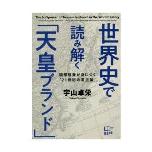 世界史で読み解く「天皇ブランド」 国際教養が身につく「21世紀の君主論」 宇山卓栄/著 dorama2