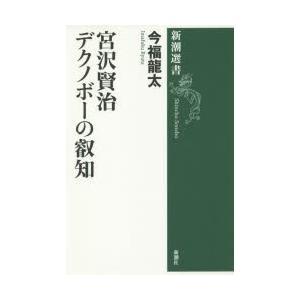 宮沢賢治デクノボーの叡知 今福龍太/著