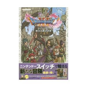 ドラゴンクエスト11過ぎ去りし時を求めてS新たなる旅立ちの書 Nintendo Switch版|dorama2