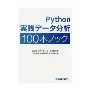 Python実践データ分析100本ノック 下山輝昌/著 松田雄馬/著 三木孝行/著