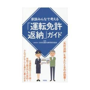 家族みんなで考える「運転免許返納」ガイド 日本交通安全教育普及協会/監修