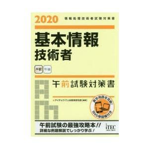 基本情報技術者午前試験対策書 2020 アイテックIT人材教育研究部/編著