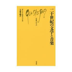二十世紀の文学と音楽 オード・ロカテッリ/著 大森晋輔/訳