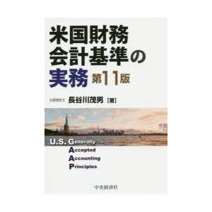 米国財務会計基準の実務 長谷川茂男/著