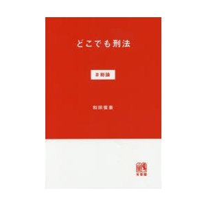 どこでも刑法 #総論 和田俊憲/著
