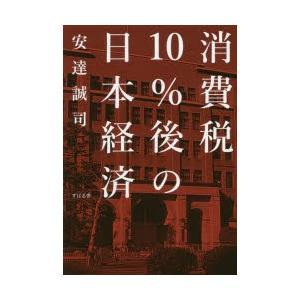 消費税10%後の日本経済 安達誠司/著