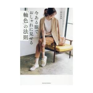 今ある服でおしゃれに見せる「軸色」の法則 谷口美佳/著