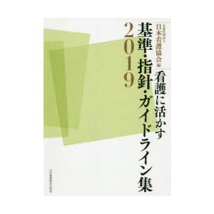 看護に活かす基準・指針・ガイドライン集 2019 日本看護協会/編