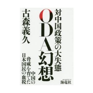 ODA幻想 対中国政策の大失態 古森義久/著