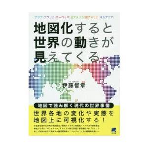 地図化すると世界の動きが見えてくる アジア|アフリカ|ヨーロッパ|北アメリカ|南アメリカ|オセアニア...