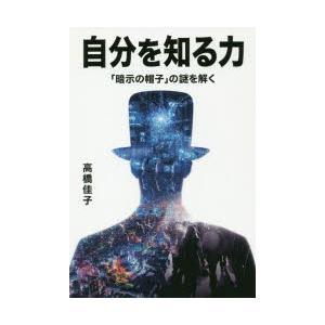 自分を知る力 「暗示の帽子」の謎を解く 高橋佳子/著