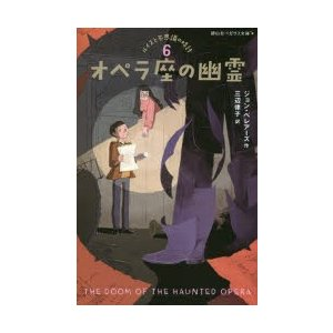 ルイスと不思議の時計 6 オペラ座の幽霊 ジョン・ベレアーズ/作 三辺律子/訳