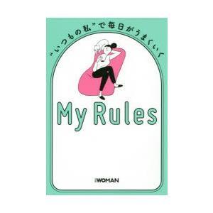 """""""いつもの私""""で毎日がうまくいくMy Rules 日経WOMAN編集部/編"""