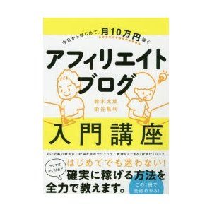 アフィリエイトブログ入門講座 今日からはじめて、月10万円稼ぐ 鈴木太郎/著 染谷昌利/著