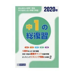 中1の総復習 2020年