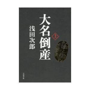 大名倒産 上 浅田次郎/著